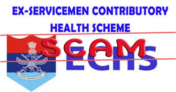 पूर्व सैनिक स्वास्थ योजना ECHS में फर्जीवाडा