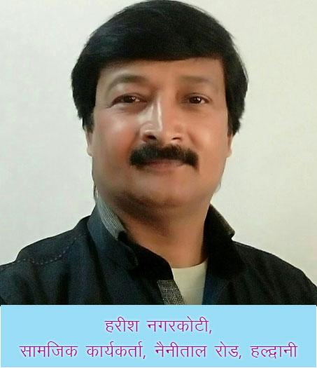 Harish Nagarkoti