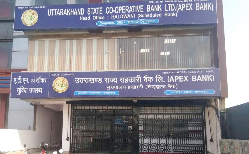 उत्तराखंड सहकारी बैंक