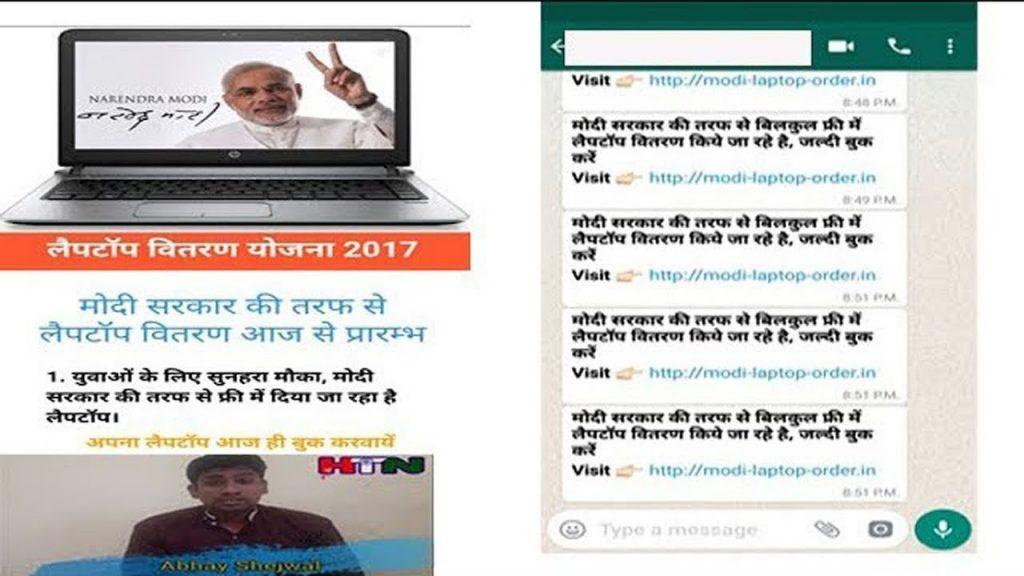 Narendra Modi Free Laptop fake Scheme
