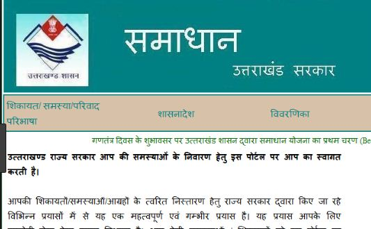 Rawat govt issues the order to shut down Samadhan Portal
