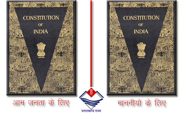 UK Govt. is following dual constitution in Uttarakhand.