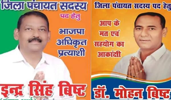 Inder Singh Bisht vs Mohan Bisht