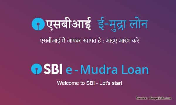 SBI emudra loan